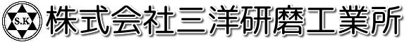 大阪府東大阪市のバフ研磨なら株式会社三洋研磨工業所